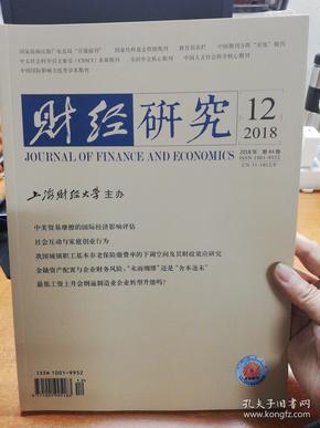 财经研究2018年第12期