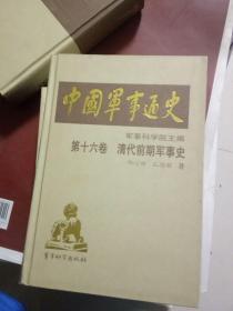 中国军事通史 第十六卷 清代前期军事史 精装 首版