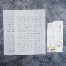當代著名作家、四川省文聯名譽主席 艾蕪 信札一通兩頁(談及《漂泊雜記》是根據一次南行的見聞所著等事)   HXTX102301