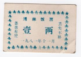 粮,布票,工票类-----1981年黑龙江省通河林业局
