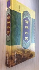 时代文艺---儒林外史 32开硬精装 正版新书