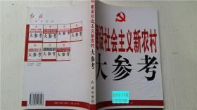 建设社会主义新农村大参考 《建设社会主义新农村大参考》编写组 编 红旗出版社 9787505113503 开本16