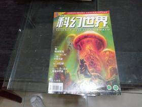 科幻世界2001.9期