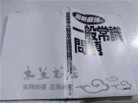 原版日本日文书 最新最强の一般常识问题 成美堂出版编集部  成美堂出版 1999年 大32开平装