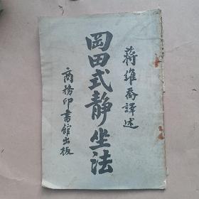 冈田式静坐法