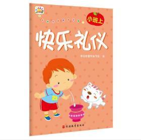 幸福新童年系列读本 快乐礼仪 小班上册
