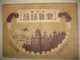 日本画报 1921年6月《写真通信》东海道五十三次浮世绘  本乡汤岛圣堂的孔子祭