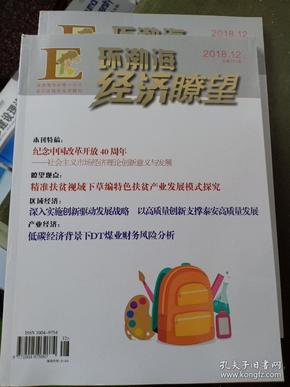 环渤海经济瞭望2018年12期