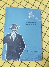 幕、第622号囚徒、易北河畔的密窟(3册合售)