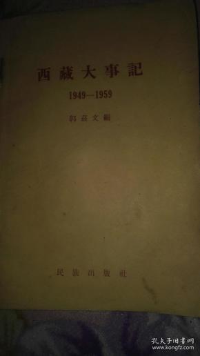 版本目录学家顾廷龙签名藏书