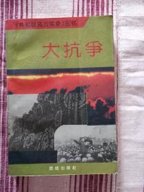 共和国风云实录《大抗争》 (曹华 余敏 编 团结出版社出版 1993年1版1印 平装 95品)