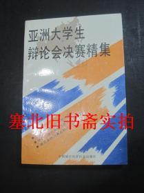 亚洲大学生辩论会决赛精集 无翻阅无字迹挺版