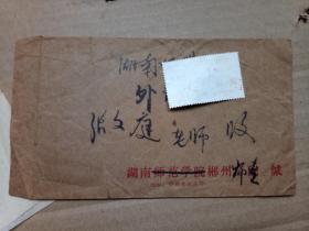 外语专家胡士佑毛笔信札2页(申恩荣、张文庭夫妇上款)