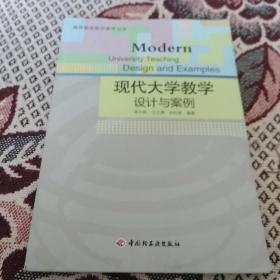 现代大学教学设计与案例-高等教育教学参考丛书