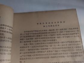 文革文史资料:《青岛市革命造反委员会 第三号紧急通告》(油印件)