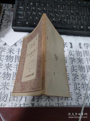 民国旧书:万有文库:工业树种植法     土6
