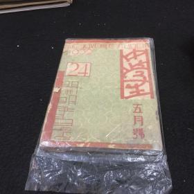 中学生文艺1932
