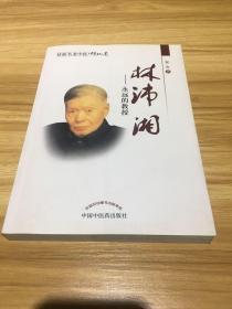 桂派名老中医(传记卷)·林沛湘:永远的教授