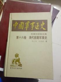 中国军事通史 第十六卷 清代前期军事史 精装看图下单 首版