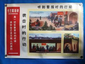 1971年宣传画三防挂图十八毛主席语录袭击时的行动对开挂图