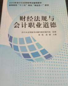 二手正版 财经法规与会计职业道德 9787215091139