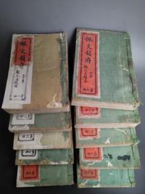 《佩文韵府》一套十册全,光绪石印本,中国第一套石印本大型词韵工具书。