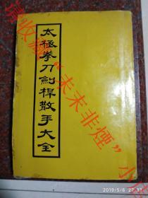 旧版武术丛书《太极拳刀剑杆散手大全》陈公 著