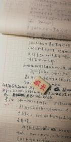 原始手稿:何其芳诗歌艺术赏析5页提及李广田--(何其芳,重庆万州,现代诗人