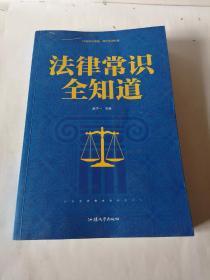 法律常识全知道