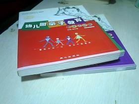幼儿园亲子教育/  办学管理篇/ 家庭教养篇/  教学活动篇   3册