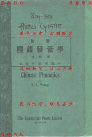 国语发音学-汪怡著-民国商务印书馆刊本(复印本)