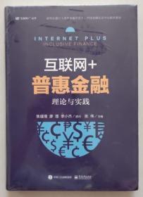 保证正版 互联网+普惠金融 理论与实践  9787121284885