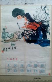 当代著名女画家周思聪  中国画《 读书图》1979年日历