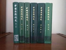 中國思想通史(全5卷共6冊)