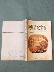 中国古典文学作品选析丛书【晚唐诗歌赏析】