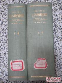 【民国原版图谱书·硬精装】《日本动物图鉴》(全二册)每页都是图谱!非常厚非常重!