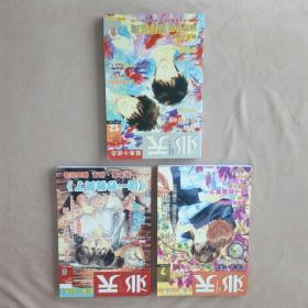 耽美小说志:非天 2006年第7、8、12期  一本12元包邮