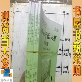 四川师范大学学报  自然科学版     2018   1  2  3  4   5   共5本合售