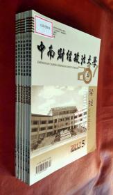 中南财经政法大学学报  2017(第 1――6 期)