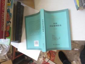 中国商标案例精读
