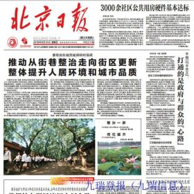 北京报纸出售北京日报、收藏日期报纸出售供应