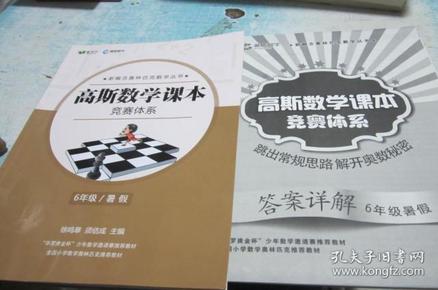 高斯数学课本 竞赛体系 6年级(暑假)【内页有涂