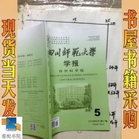 四川师范大学学报  自然科学版     2018    5