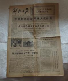 解放日报-1974年9月1日 4版-有毛主席语录