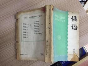 俄语 (增订本)各类成人高等学校招生考试复习丛书