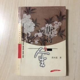 傳統文化與人生叢書--唐詩與人生