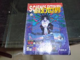 科幻世界1999.9期