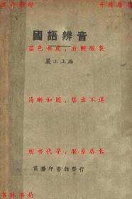国语辨音-严工上编-民国商务印书馆刊本(复印本)