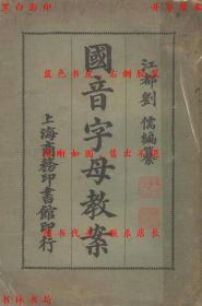 国音字母教案-刘儒编-民国商务印书馆刊本(复印本)
