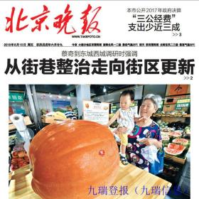 北京报纸出售北京晚报、收藏日期报纸出售供应